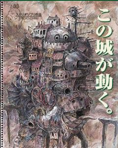 Acuarela de Miyazaki para Howl's Moving Castle