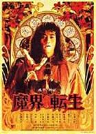 Makai Tensho (2003)