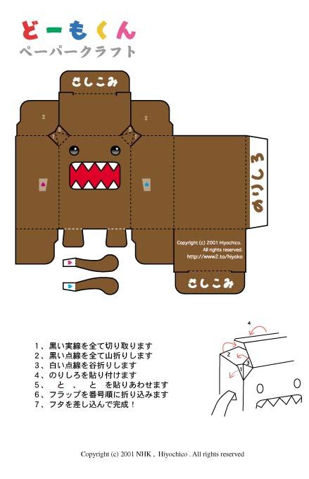 domokatagami.jpg